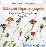 Ελληνικά έθιμα και γιορτές