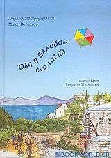 Όλη η Ελλάδα... ένα ταξίδι