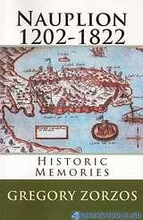 Ναύπλιον 1202 - 1822: ιστορικές μνήμες