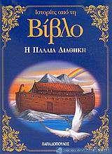 Ιστορίες από τη Βίβλο: Η Παλαιά Διαθήκη
