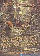 Το κεντράκι του Ταρζάν και άλλα παραμύθια