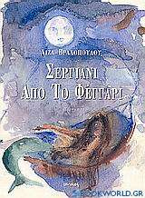 Σεργιάνι από το φεγγάρι