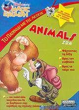 Animals=ζώα