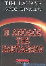 Η άνοδος της Βαβυλώνας