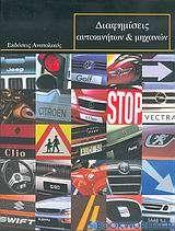 Διαφημίσεις αυτοκινήτων και μηχανών