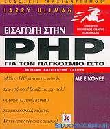 Εισαγωγή στην PHP για τον παγκόσμιο ιστό