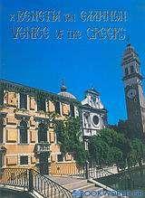 Η Βενετία των Ελλήνων