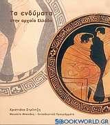 Τα ενδύματα στην αρχαία Ελλάδα