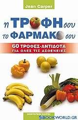 Η τροφή σου, το φάρμακό σου