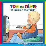 Ο Τομ και η τηλεόραση