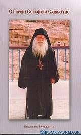 Ο γέρων Σεραφείμ Σαββαΐτης