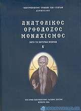 Ανατολικός ορθόδοξος μοναχισμός