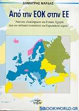 Από την ΕΟΚ στην ΕΕ