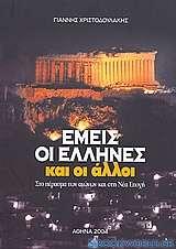 Εμείς οι Έλληνες και οι άλλοι