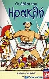 Οι άθλοι του Ηρακλή