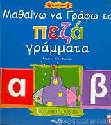 Μαθαίνω να γράφω τα πεζά γράμματα