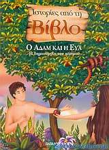 Ο Αδάμ και η Εύα