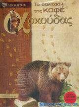 Το βαλιτσάκι της καφέ αρκούδας