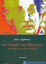 Τα όνειρα του Αϊνστάιν