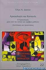 Αρχαιολογία και κοινωνία