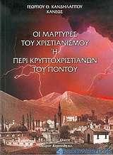 Οι μάρτυρες του χριστιανισμού ή περί κρυπτοχριστιανών του Πόντου