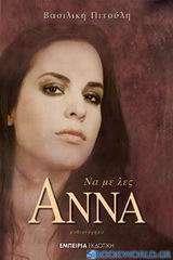 Να με λες Άννα