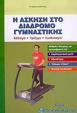 Η άσκηση στο διάδρομο γυμναστικής