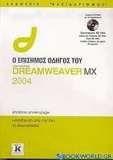 Ο επίσημος οδηγός του Dreamweaver MX 2004