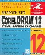 Εισαγωγή στο CorelDraw 12 για Windows με εικόνες