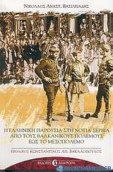 Η ελληνική παρουσία στη νότια Σερβία από τους βαλκανικούς πολέμους έως το μεσοπόλεμο