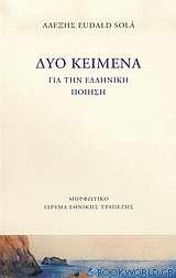 Δύο κείμενα για την ελληνική ποίηση