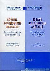 Δοκίμια οικονομικής ανάλυσης