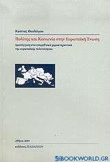Πολίτης και κοινωνία στην Ευρωπαϊκή Ένωση