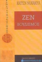 Ζεν βουδισμός