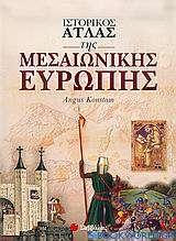 Ιστορικός άτλας της μεσαιωνικής Ευρώπης