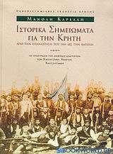 Ιστορικά σημειώματα για την Κρήτη