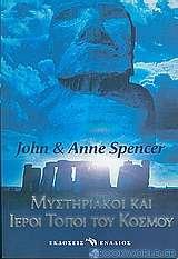 Μυστηριακοί και ιεροί τόποι του κόσμου