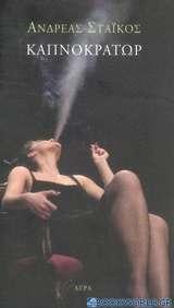 Καπνοκράτωρ