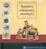 Αρχαίες ελληνικές συνταγές