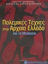Πολεμικές τέχνες στην αρχαία Ελλάδα και τη Μεσόγειο
