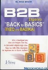 Β2Β σημαίνει back to basics=Πίσω στα βασικά