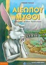 Αισώπου μύθοι