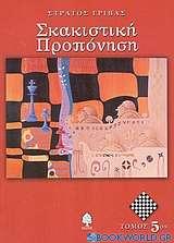 Σκακιστική προπόνηση