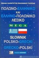 Πολωνο-Ελληνικό και Ελληνο-Πολωνικό Λεξικό