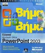 Ελληνικό Microsoft Office PowerPoint 2003