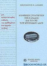 Η εθνική στρατηγική της Ελλάδας και όχι του κυπριακού λαού