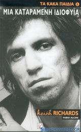 Keith Richards, μια καταραμένη ιδιοφυΐα