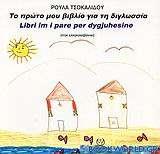 Το πρώτο μου βιβλίο για τη διγλωσσία