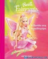 Η Barbie στη Νεραϊδοχώρα