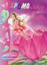 Barbie Fairytopia: Καλώς ήρθατε στη Νεραϊδοχώρα